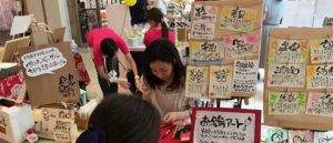 渋谷お名前アート出展:HAPPY TsuNaGuコレクション @ セルリアンタワー東急ホテル