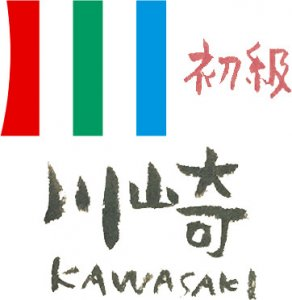 お絵かき書道初級レッスン~メッセージカードを描こう~ @ JR川崎駅から徒歩6分、京急川崎駅から徒歩5分