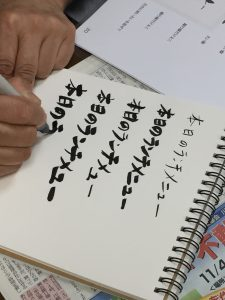 お名前アート出展(西武船橋)