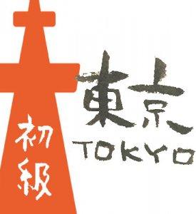 【東京】結び絵手紙~基礎・筆文字アート~ @ 人形町・水天宮駅より徒歩5分