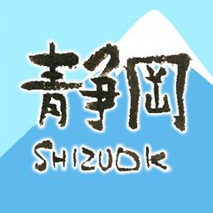 【静岡】結び絵手紙・初級・筆文字アート @ 蕎麦酒膳 蓬莱亭