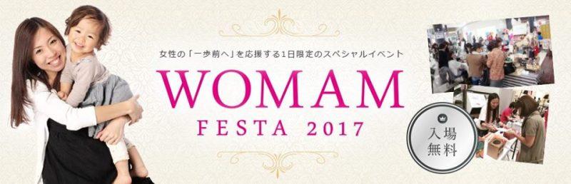 WOMAM FESTA2017イオンニュータウン千葉