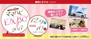 お名前アート出展:ママハピ東京トヨペット MEGA WEB