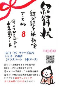 お名前アート出展:ママハピららぽーと横浜 @ ららぽーと横浜
