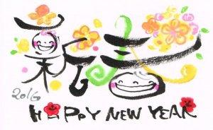 川崎:結び絵手紙~年賀状ワンコ祭り~ @ 人形町駅から徒歩8分、水天宮駅から徒歩2分