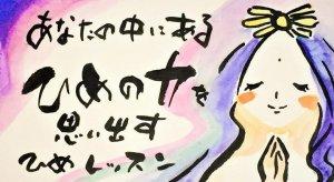 名前のことだま(R)創始者山下先生凱旋セミナー @ 人形町駅から徒歩5分、水天宮駅から徒歩3分