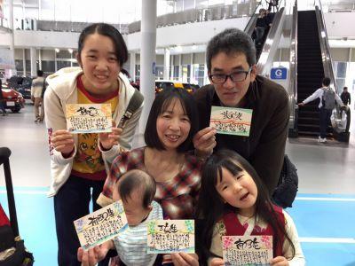 kobayashi_family3