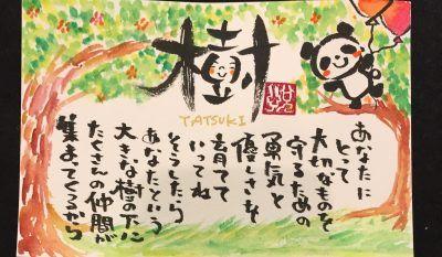 樹くん (3)