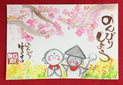 桜とお地蔵さん (5)