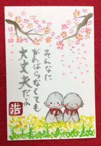 桜とお地蔵さん (7)