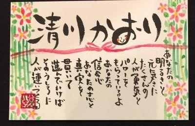 清川かおりさん