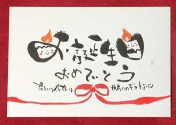お誕生日おめでとう (2)