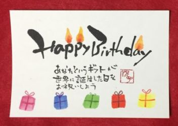 HappyBirthday02